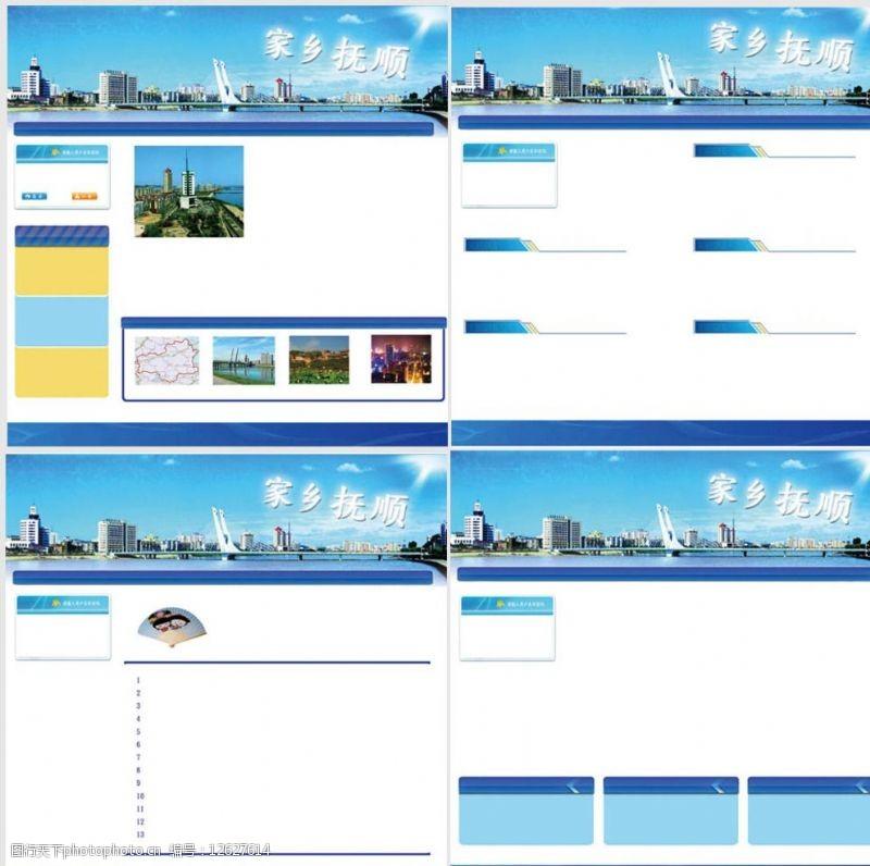 高大上网站图片素材燃气布局设计图图片
