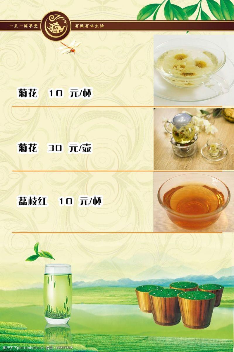 方法单设计茶水图片素材机顶盒ui设计好的模板图片