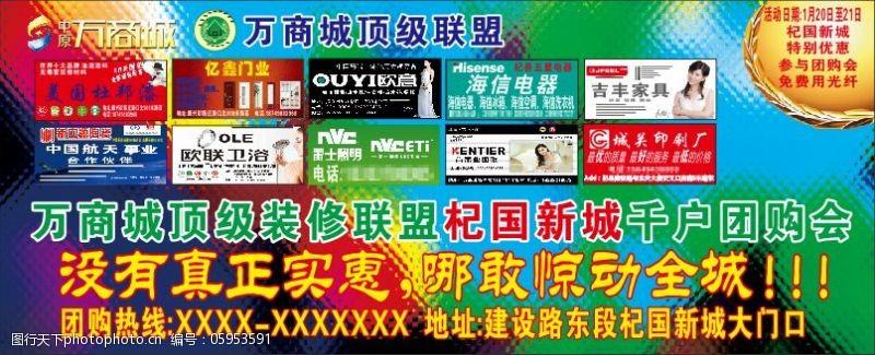 聯盟廣告海報
