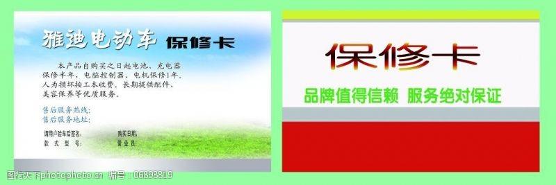 电动车保修卡图片素材蚌埠学院机械考试设计图片