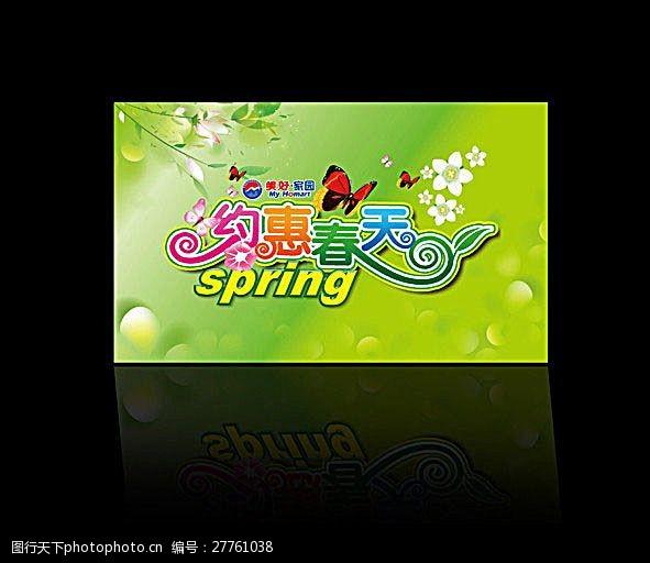春天吊旗春天海报