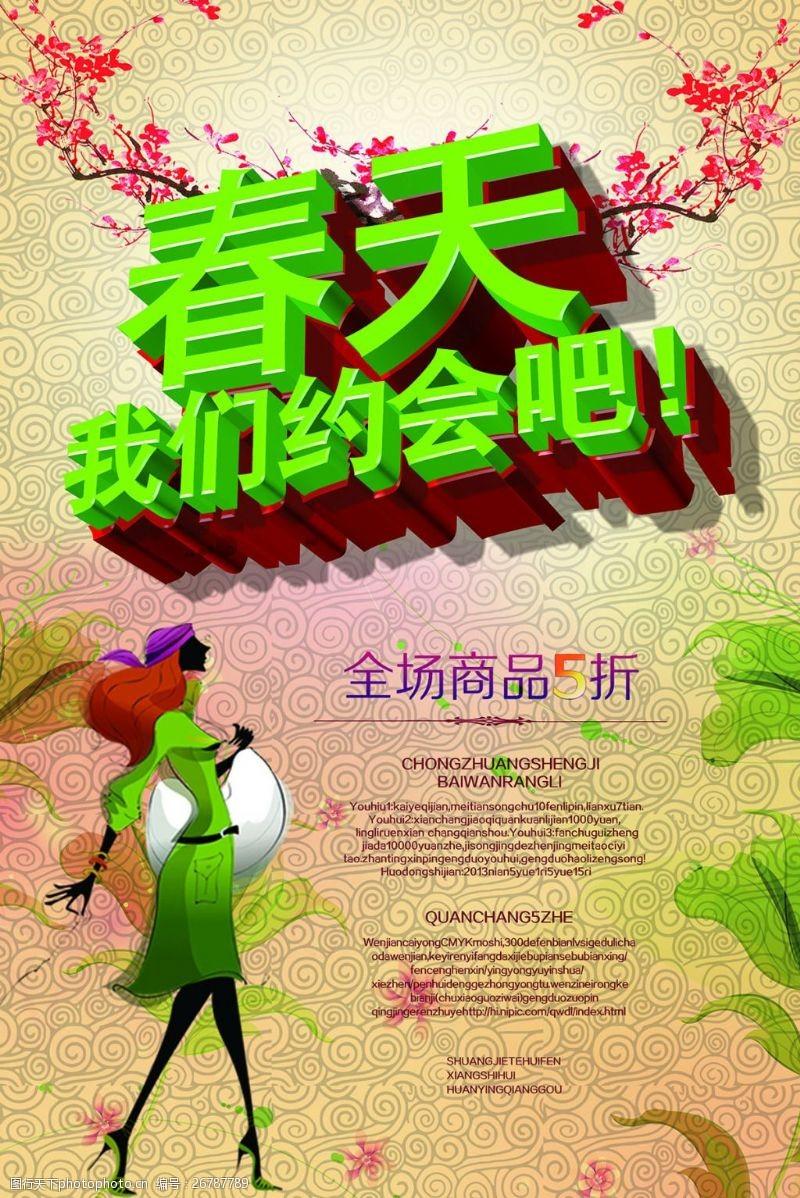 春季购物宣传海报PSD素材