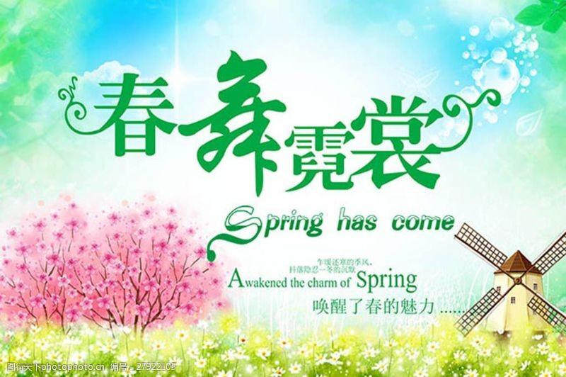 春舞霓裳春季海报设计