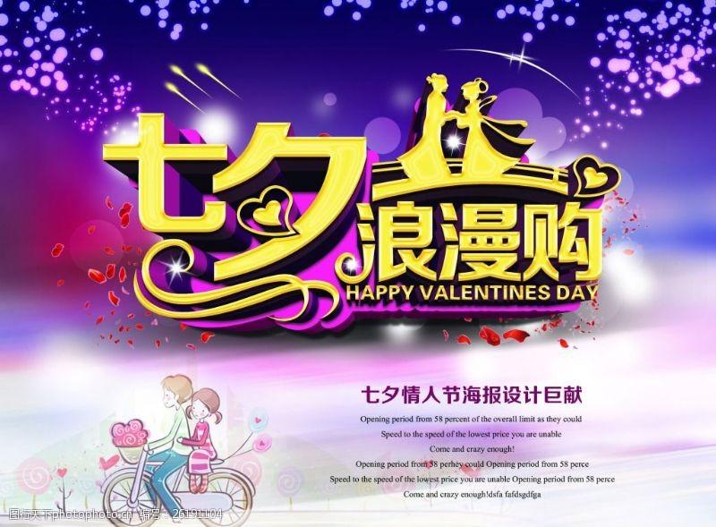 情侶騎自行車七夕浪漫購活動海報設計PSD源文件