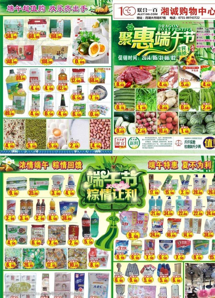 端午節dm單超市端午節DM單圖片