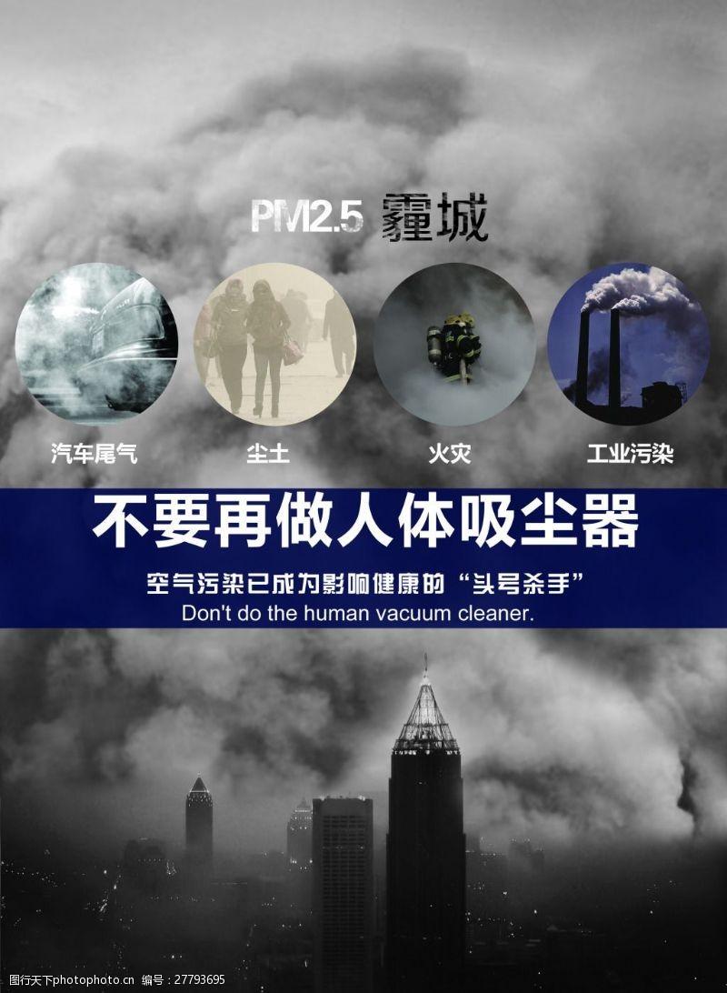 霧霾城市烏云黑暗的城市環境污染