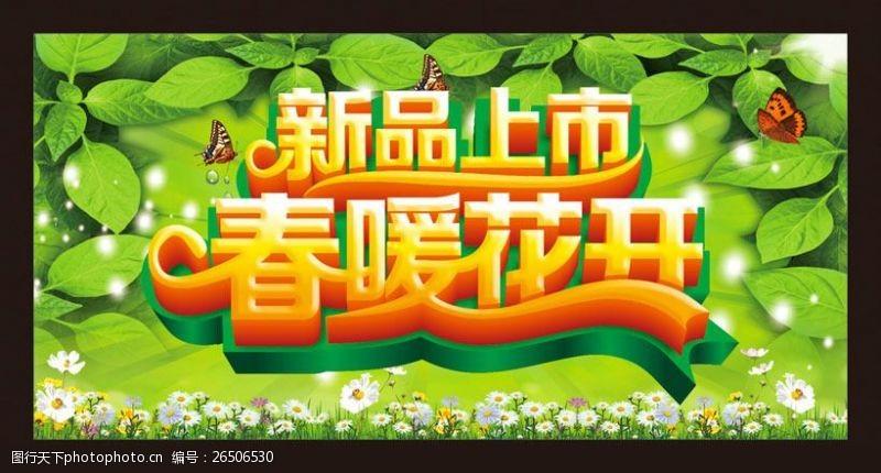 新品上市时尚春季海报设计矢量素材