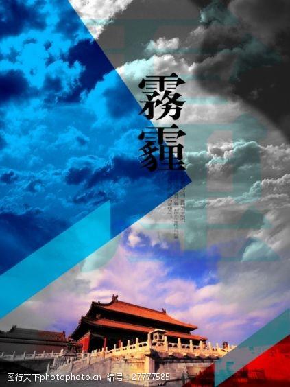 北京環境污染霧霾海報
