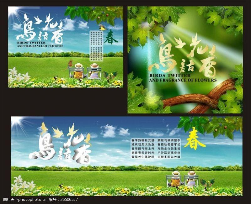 鸟语花香春季海报设计矢量素材