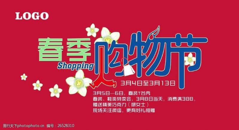 海报单页春季购物节