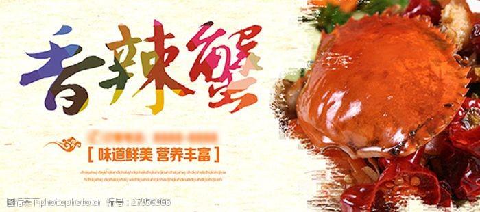 香辣蟹海報簡筆畫