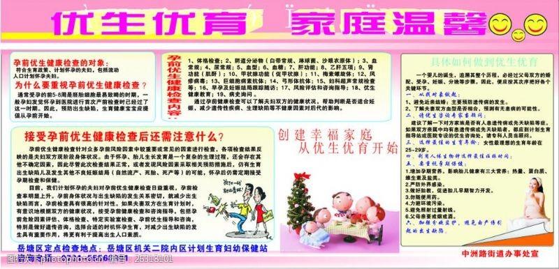 孕前优生检查优生优育