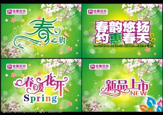 春之韵春季海报设计矢量素材