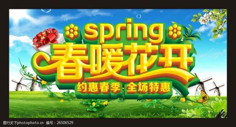 春暖花开约惠春季海报设计矢量素材