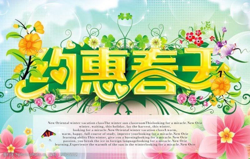 约惠春天春季海报设计矢量素材