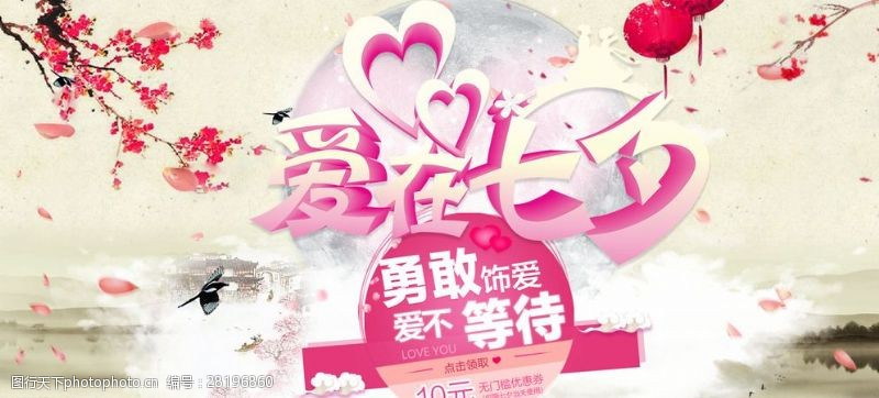 七夕海報背景圖片