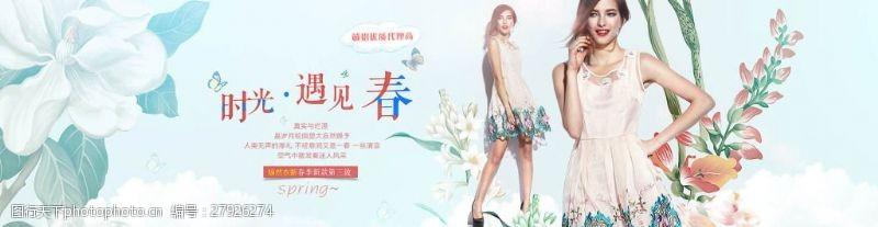 春季女装促销活动海报