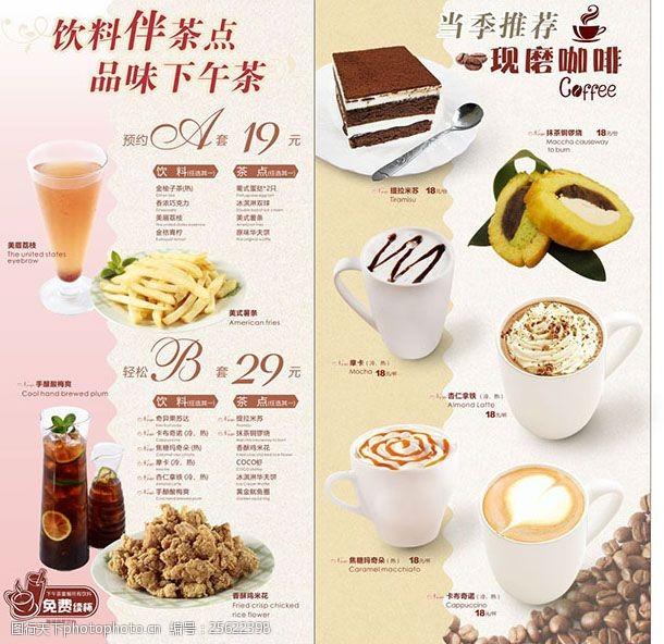 西餐廳下午茶菜單矢量圖片