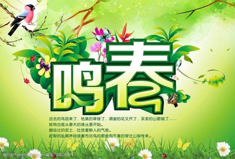 鸣春春季海报设计矢量素材