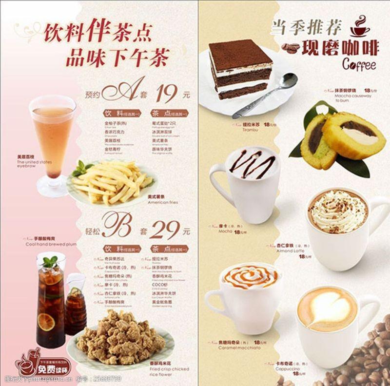 下午茶廣告西餐下午茶菜單設計