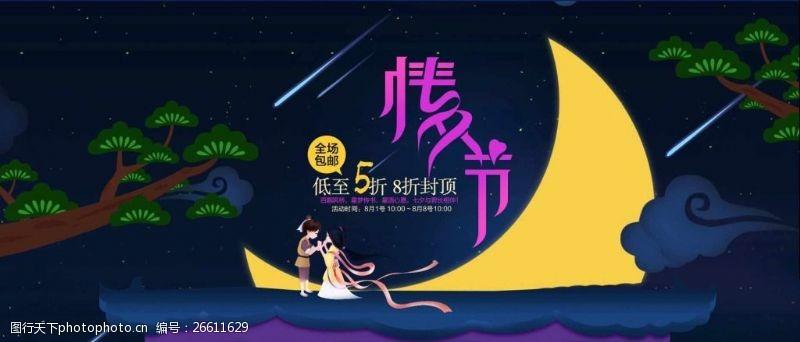 七夕海報背景圖