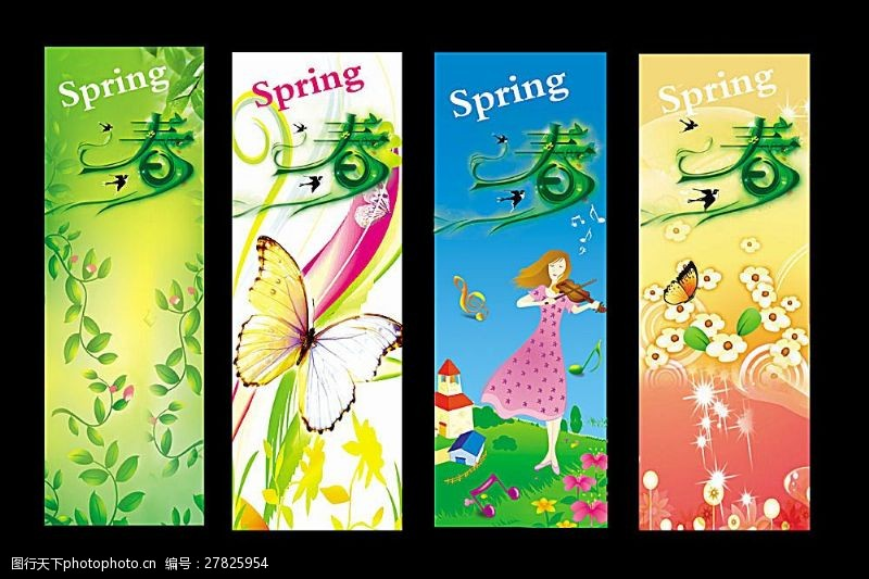 春季展架背景
