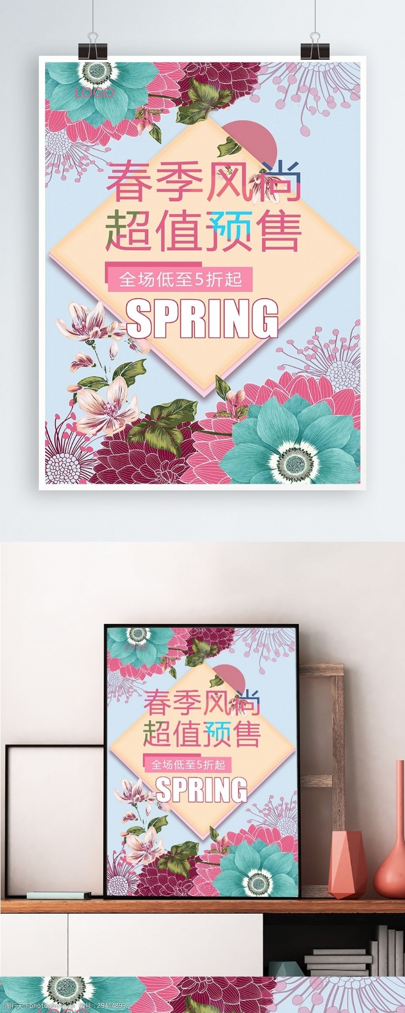 2018春季风尚春季折扣春季活动海报