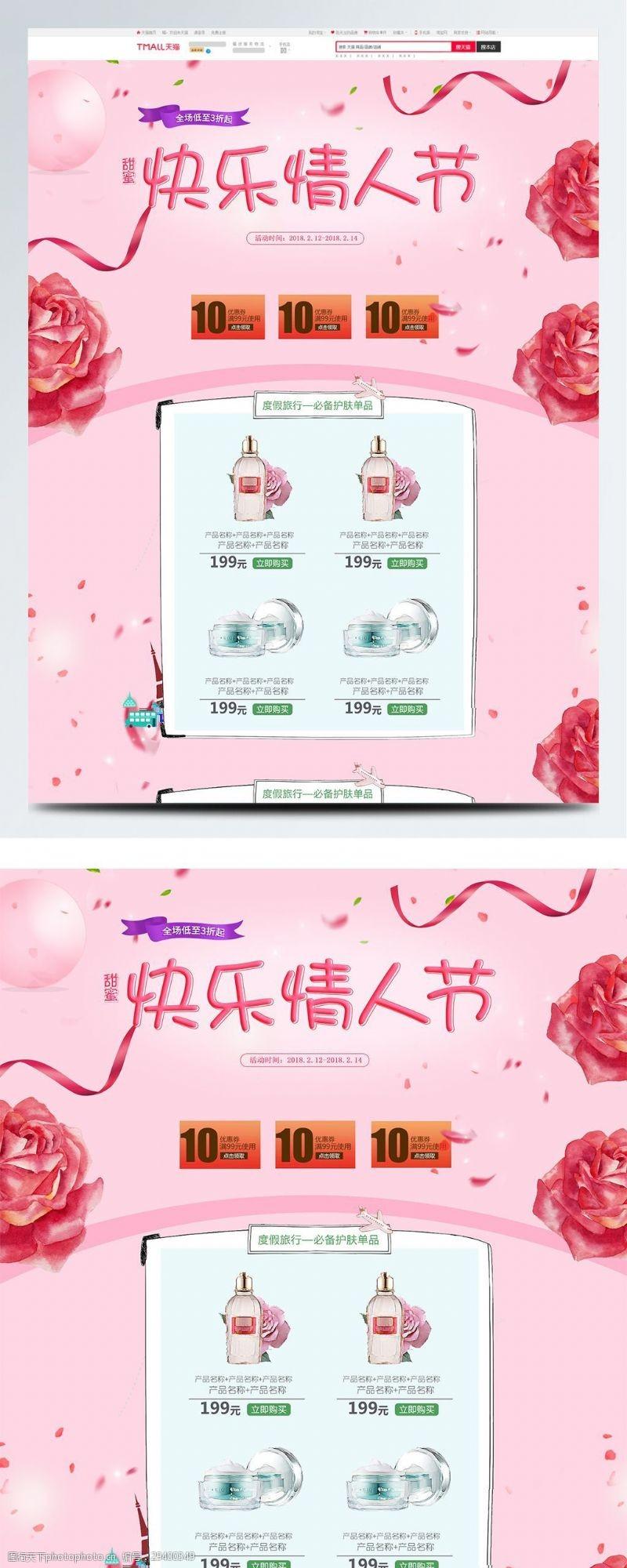 快樂情人節化妝品電商淘寶粉色首頁排版