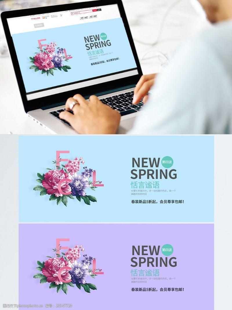 蓝色小清新春季女装促销海报