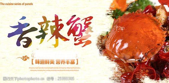 香辣蟹海報廣告