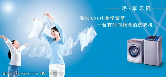 海爾滾筒洗衣機廣告清爽圖片