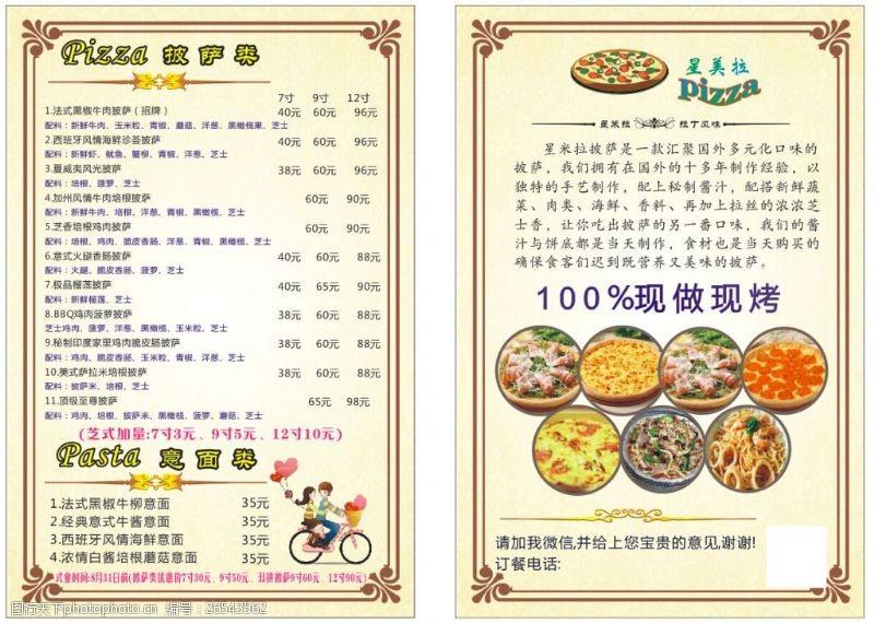 情侶騎自行車披薩宣傳海報