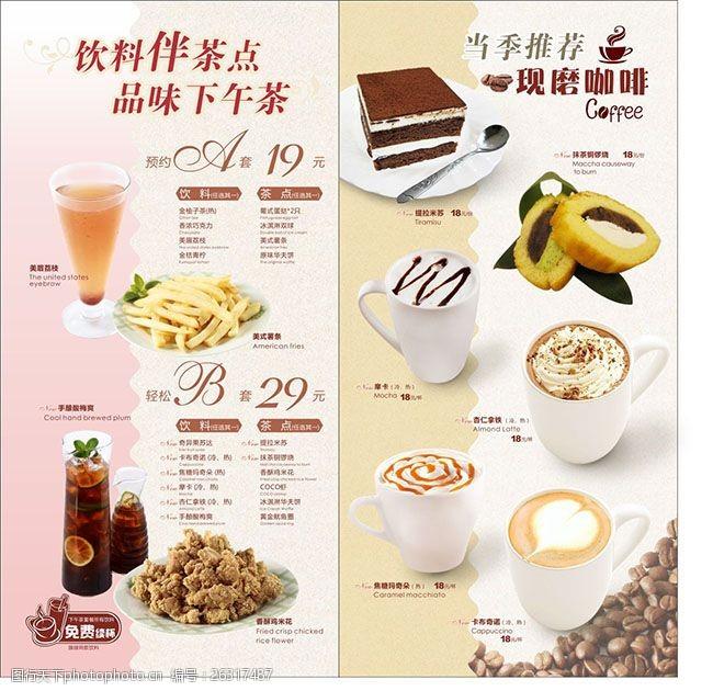 西餐廳下午茶菜單設計cdr