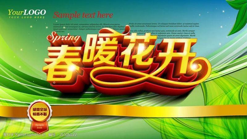 春暖花开春季海报设计矢量素材
