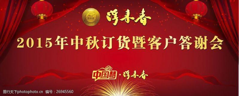答谢会舞台背景灯笼红色背景彩带中国风喜庆