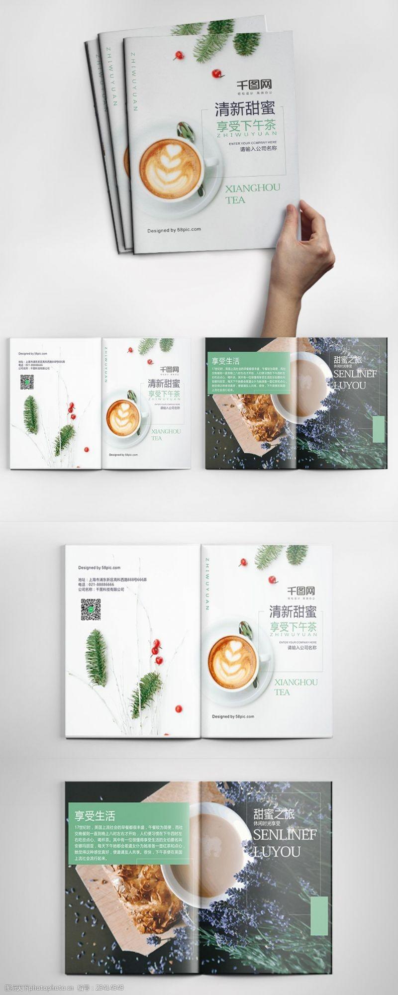 小清新日系下午茶甜品點心菜單畫冊