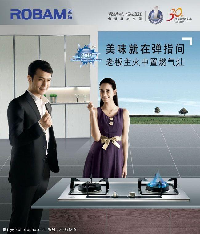 老板廚房燃氣灶海報設計PSD素材