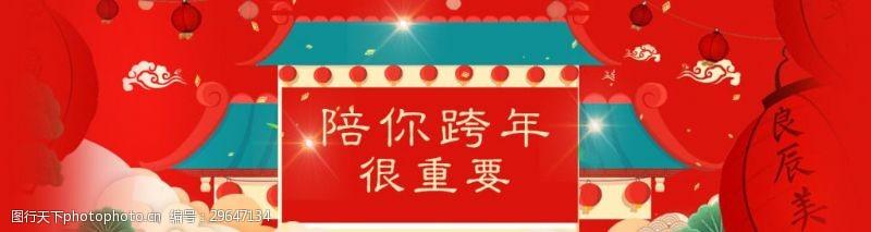 喜庆跨年红色背景灯笼海报展板