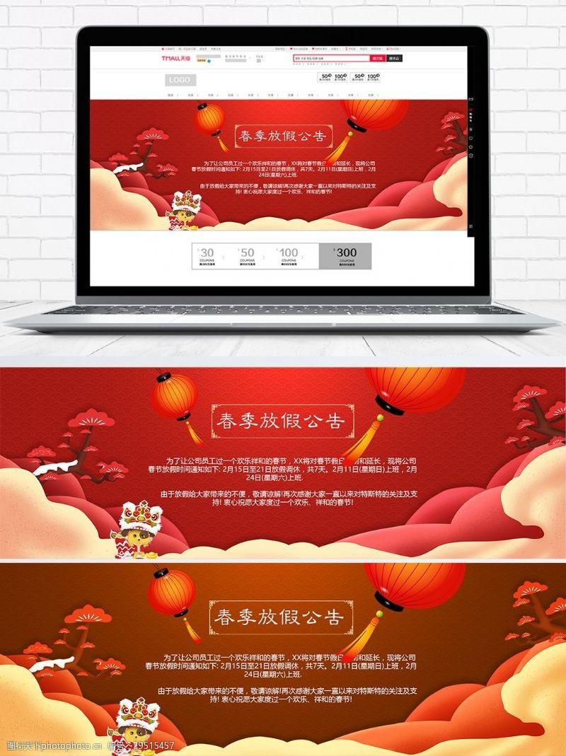 春节放假公告发货公告红色背景灯笼祥云