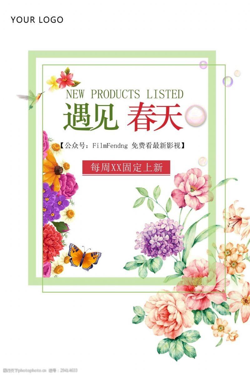 春季购物促销宣传海报