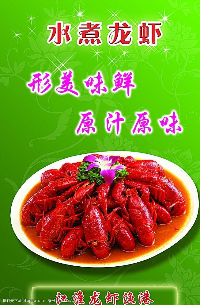 小龙虾展板龙虾展板海报素材图片