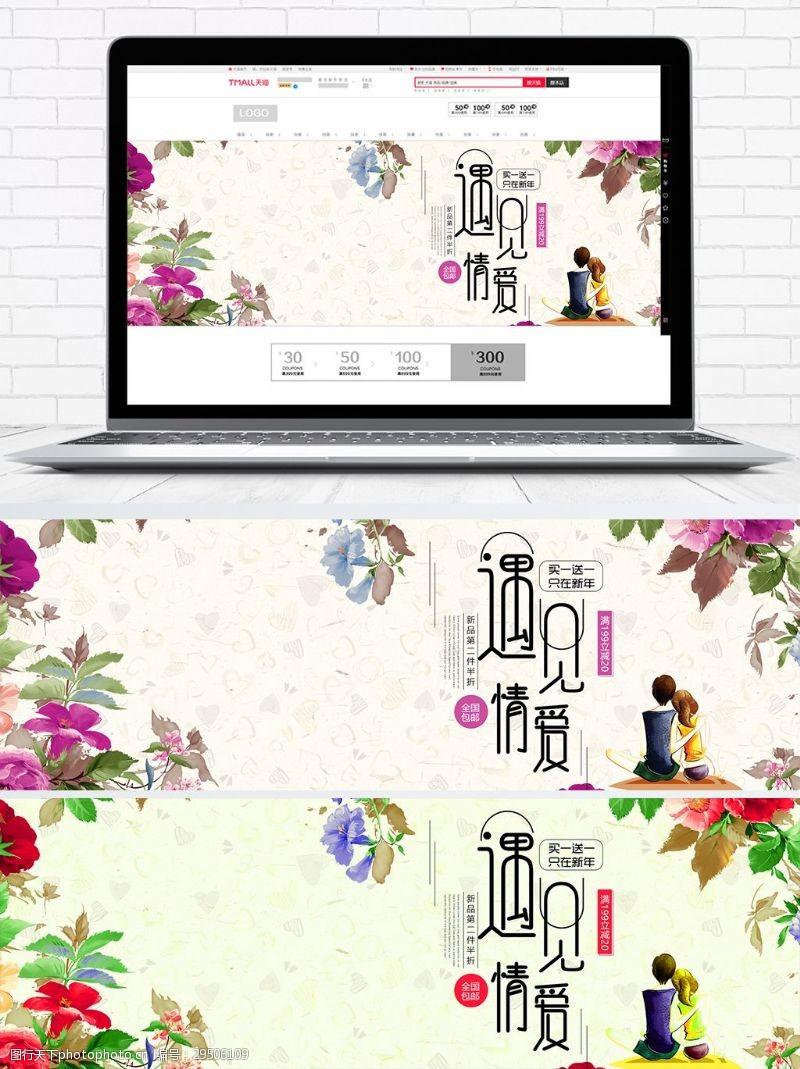 淘寶電商新年情人節半價海報banner