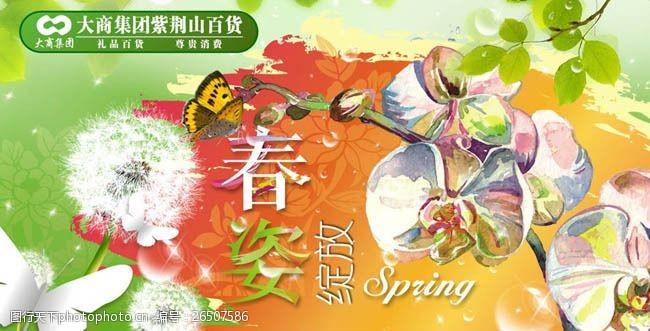 春姿绽放春季宣传海报设计矢量素材