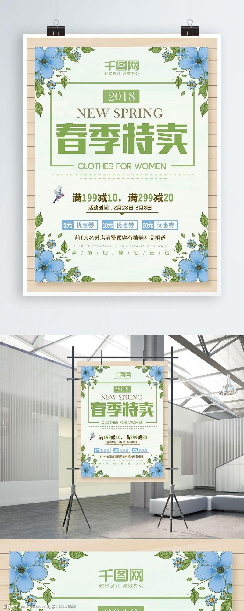 绿色简约清新春季女装促销特卖海报
