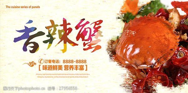 香辣蟹海報設計