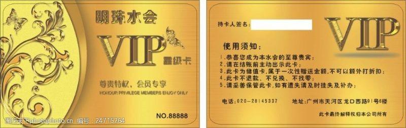 明珠水会VIP会员卡金色VIP卡