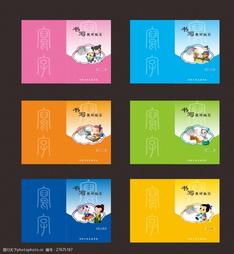 练字网站图片素材包装设计封面国内图片