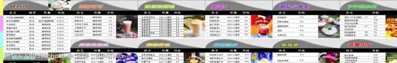 飲品下午茶菜單
