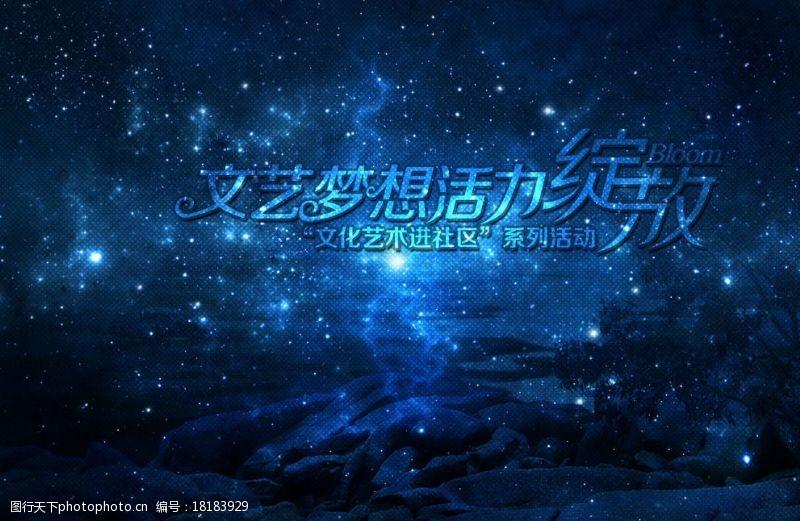 蓝色神秘海报文艺梦幻展图片