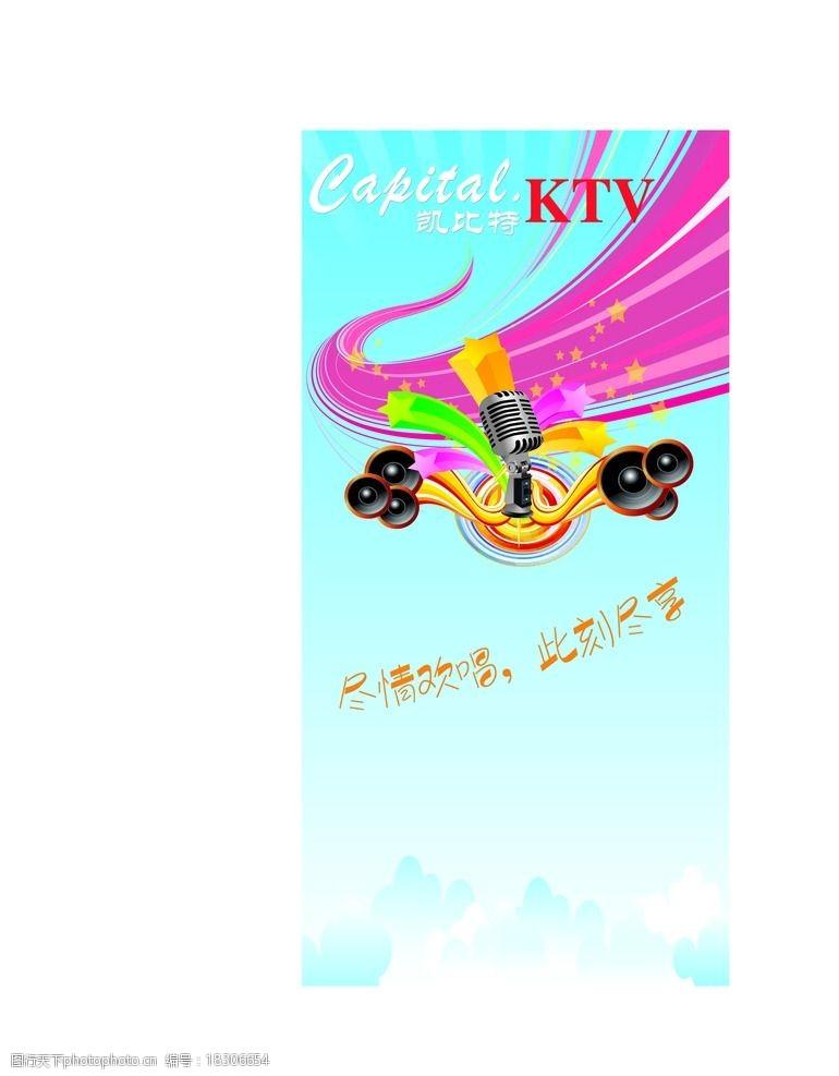 动感彩线海报KTV灯箱图片